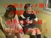 「投稿裏キング042パン助さんのハメ撮り素人女子大生2人を連続ハメ撮り中出し!!」のサムネイル画像